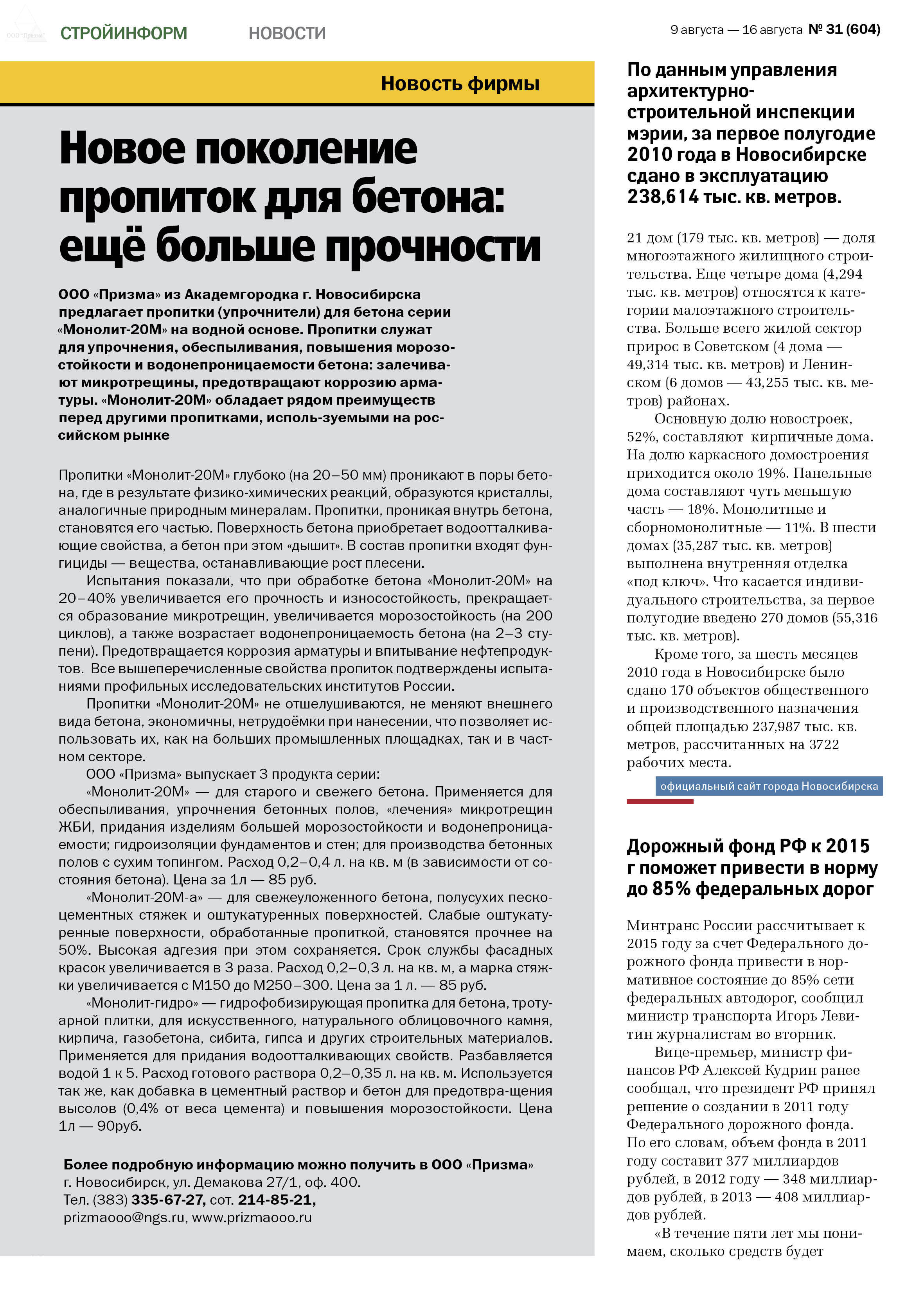 редакция бетон и железобетон журнал
